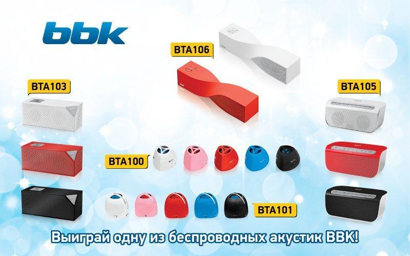 BTA_internet_promo