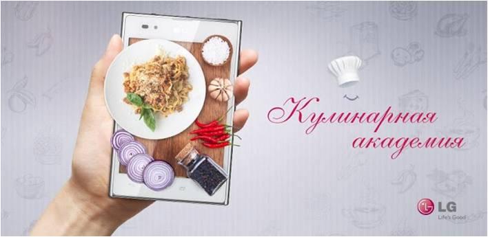Приложение Кулинарной академии LG