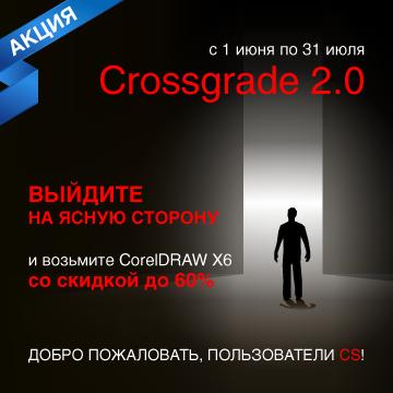 corel_cg2_360x360