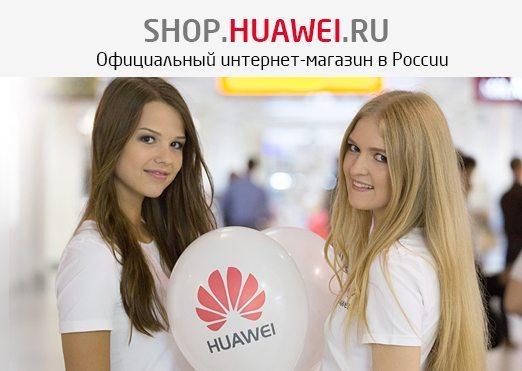 Huawei_e-shop