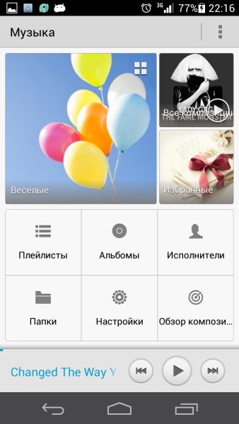 Screenshot_2013-11-23-22-16-50