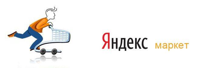 Яндекс.Маркете