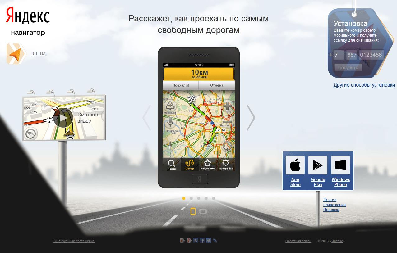 Яндекс.Навигатор пришел на Windows Phone