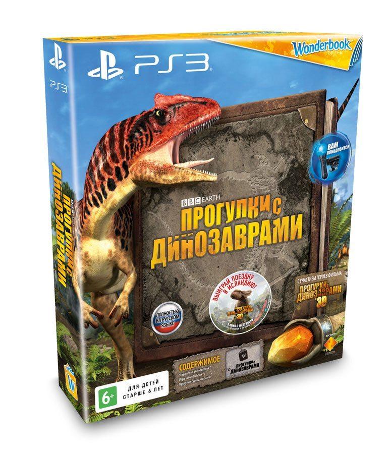«Wonderbook: Прогулки с динозаврами»