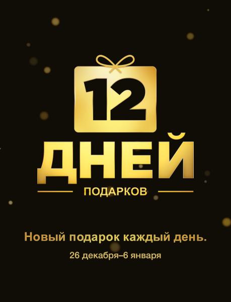 12 дней подарков от iTunes