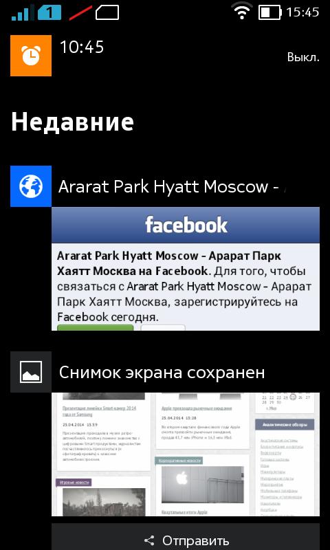 Screenshot_2014-04-25-15-45-42