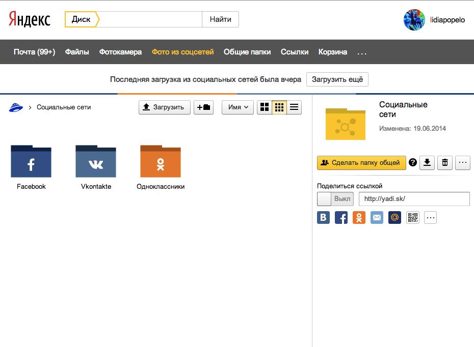 2014-06-21 01-10-07 Яндекс.Диск