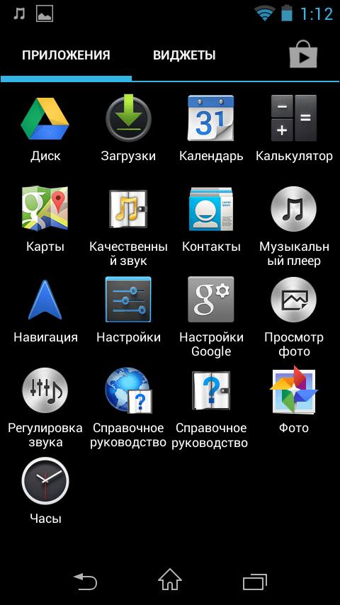 Screenshot_2015-12-15-01-12-47