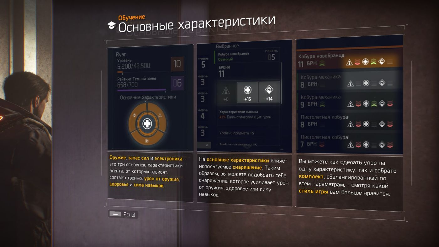 The Division советы