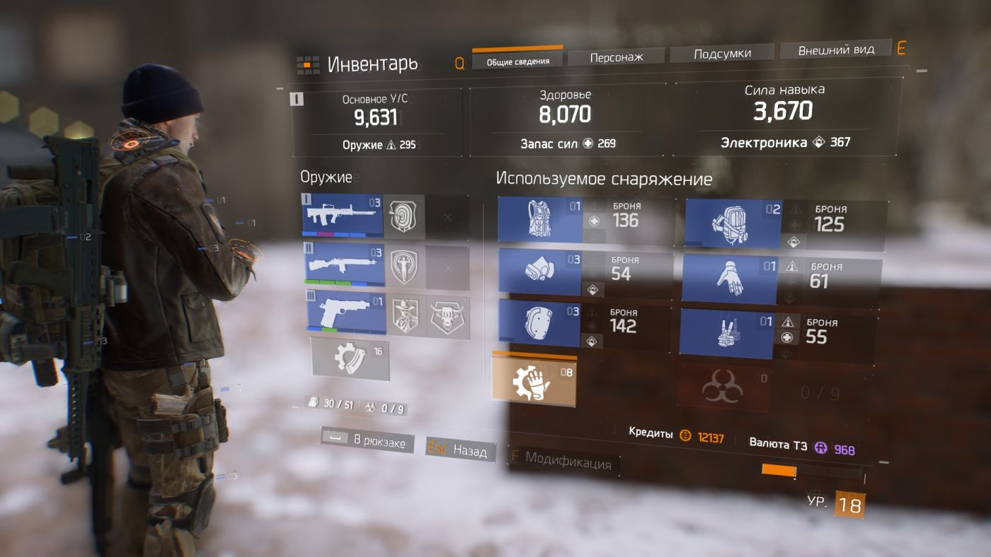 The Division inventory