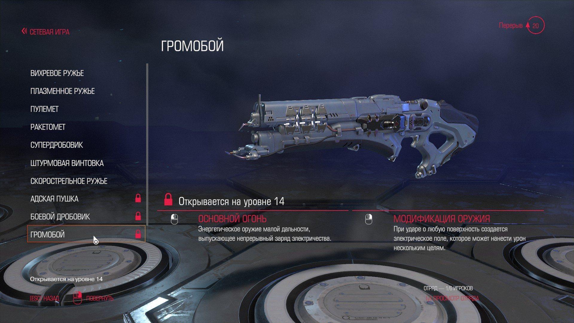 Doom multi gun