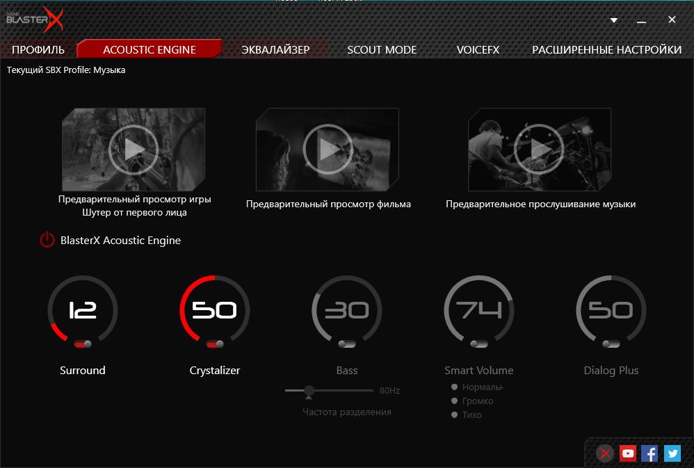 Функции улучшения звука Crystalizer и Surround