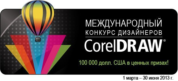 CorelContest