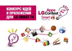 LG Apps Contest 2013 min
