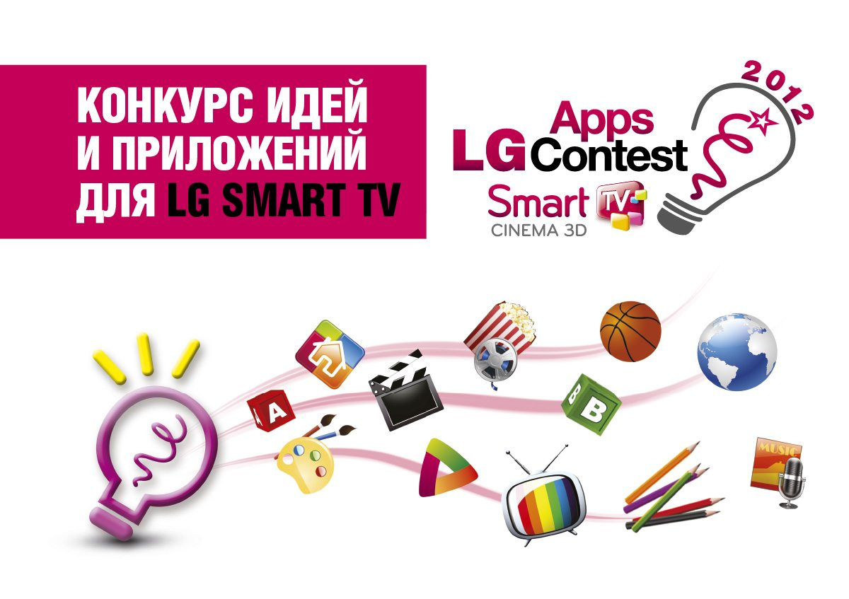 LG Apps Contest 2013