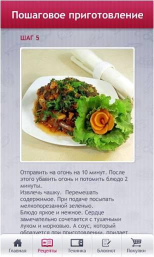 Приложение Кулинарной академии LG_Пошаговое приготовление