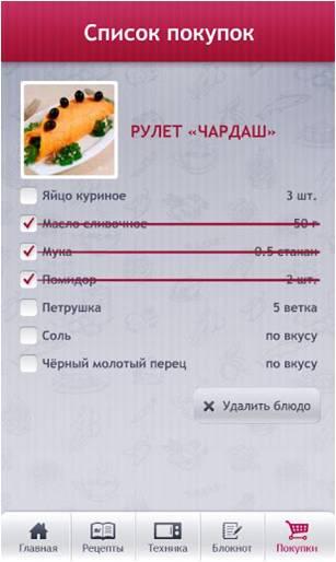 Приложение Кулинарной академии LG_Список покупок