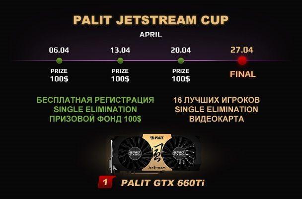 Palit_Jetstream_Cup