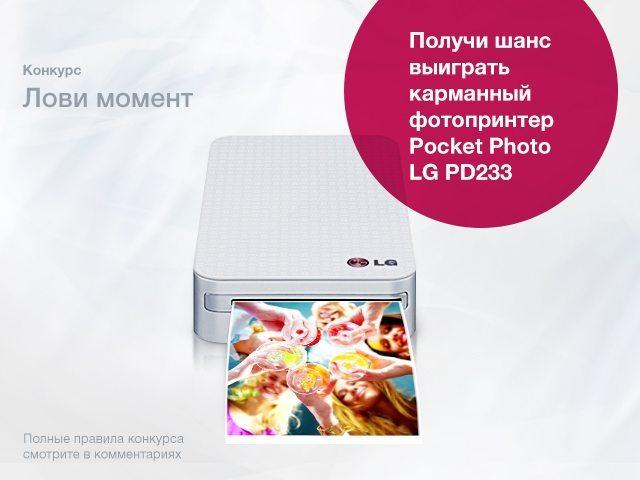 Конкурс Лови момент (ВКонтакте)