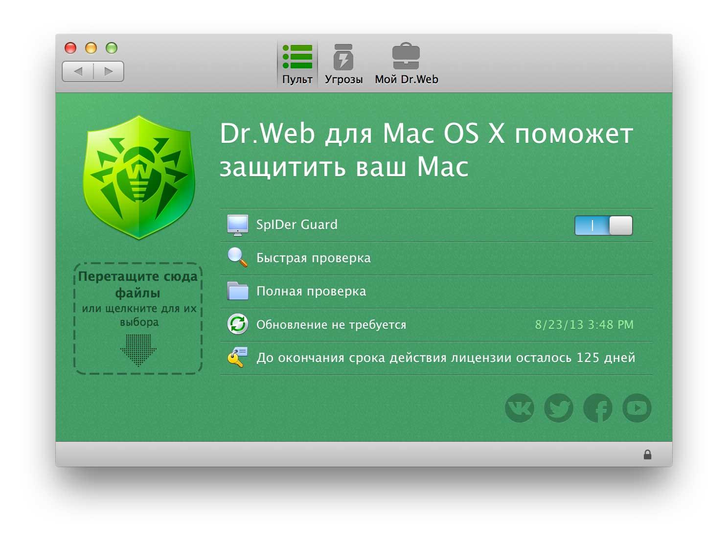 drweb_osx_ru