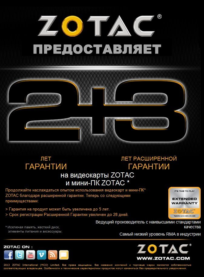 ZOTAC-warranty-RU
