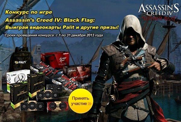Palit проводит конкурс по Assassin's Creed