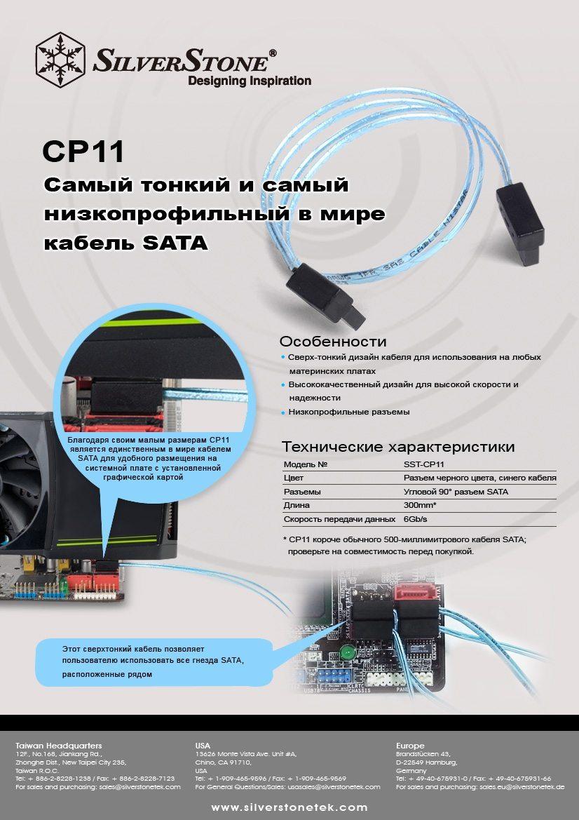 SilverStone CP11