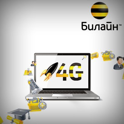 «Билайн» расширяет зону покрытия 4G