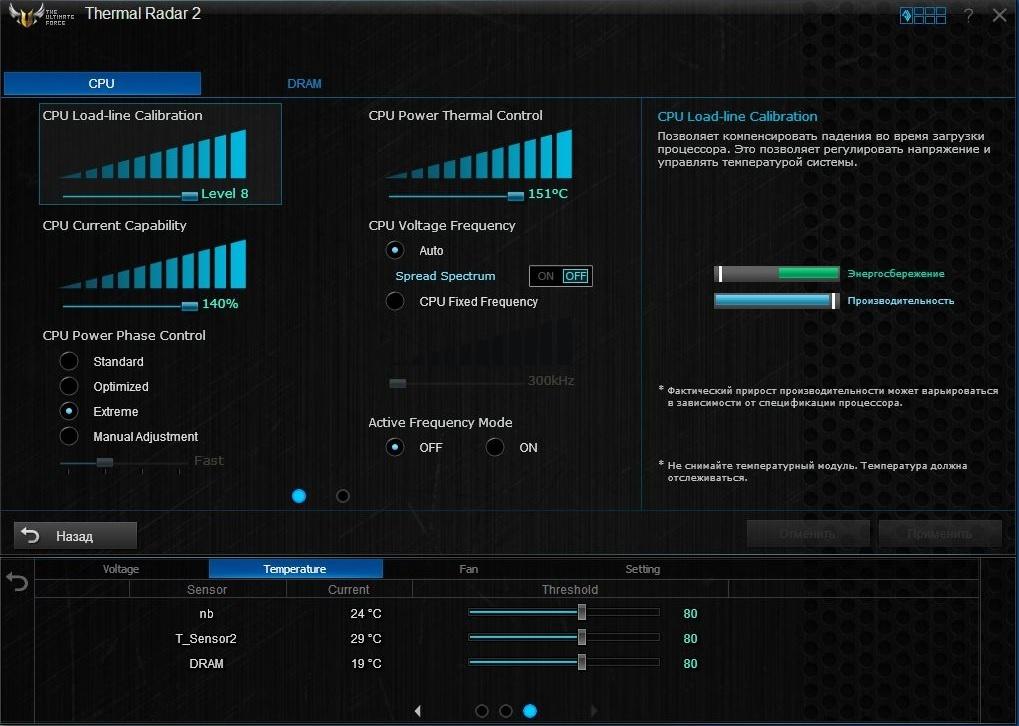 DIGI+ Power Control (CPU)