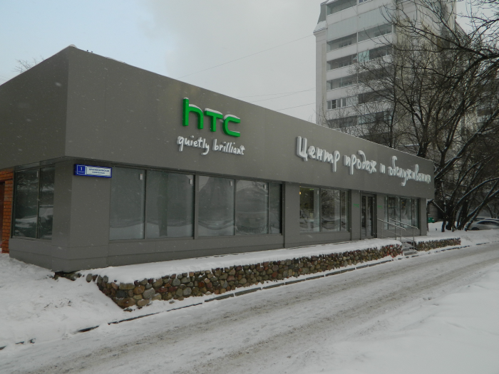 Htc_in_Russia