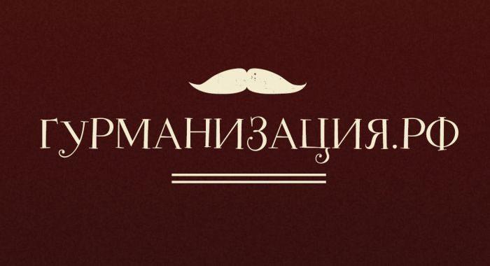 Гурманизация.рф
