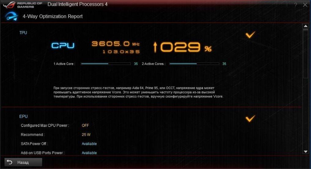 Разгон CPU с помощью TPU