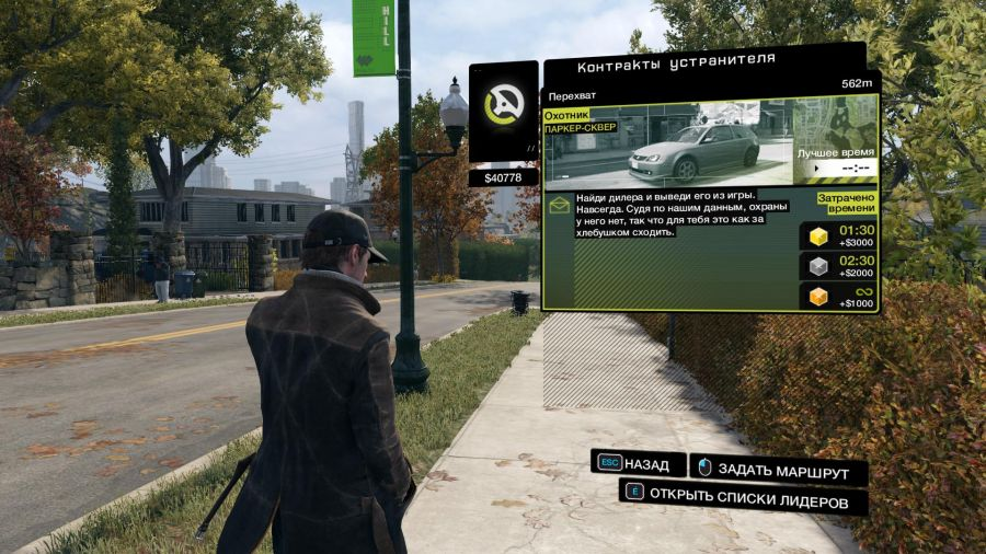 Watch_Dogs 2014-06-03 23-40-17-24