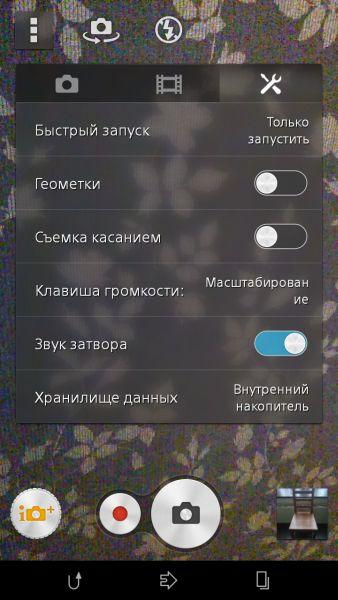 Screenshot_2014-07-03-18-28-45