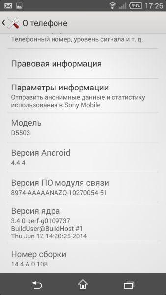 Screenshot_2014-07-09-17-26-18