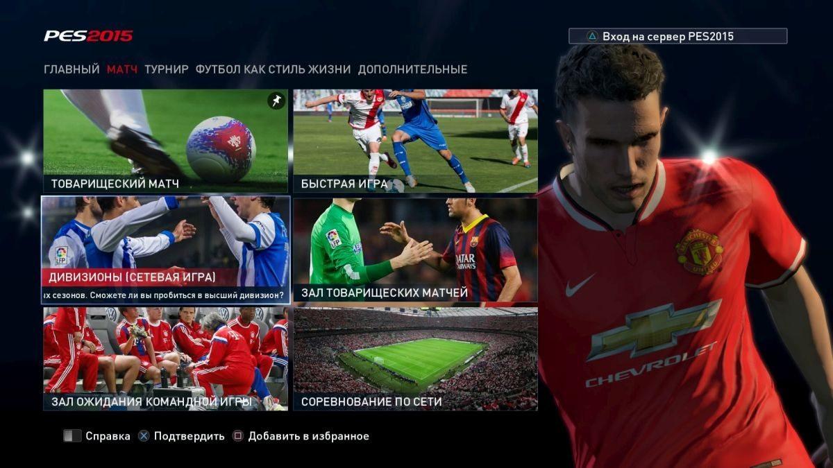 Pro Evolution Soccer 2015_20141225014605