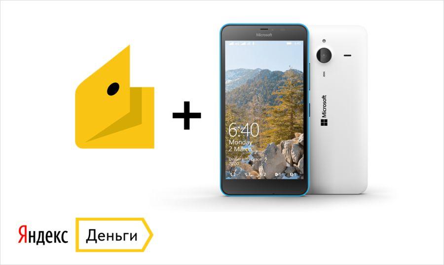 Яндекс.Деньги + Lumia