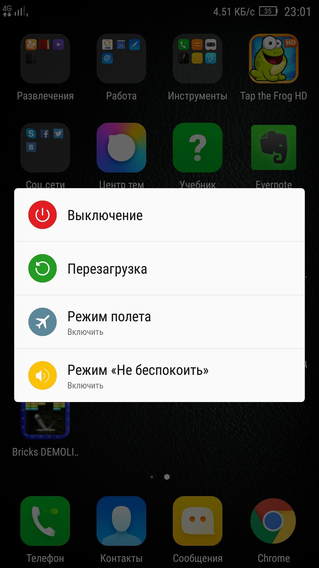 Screenshot_2015-12-17-23-01-39-125