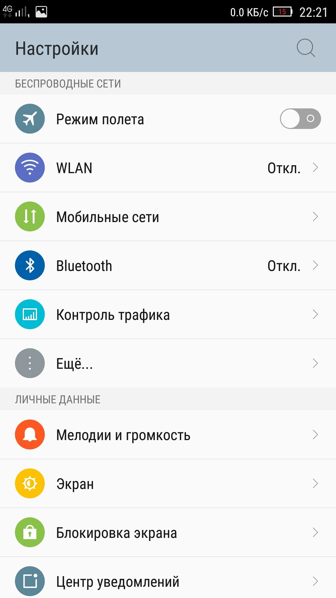 Screenshot_2016-01-19-22-21-33-434