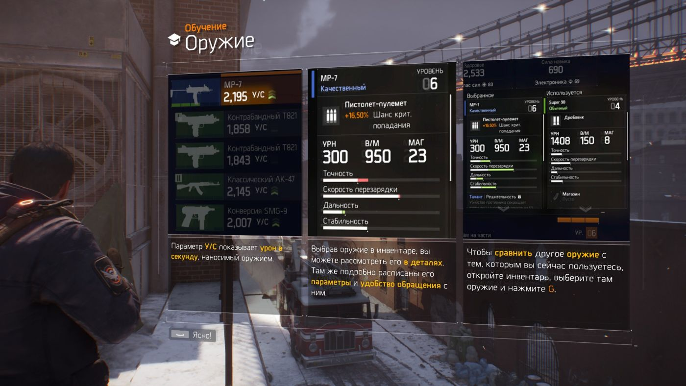 Tom Clancy's The Division advive