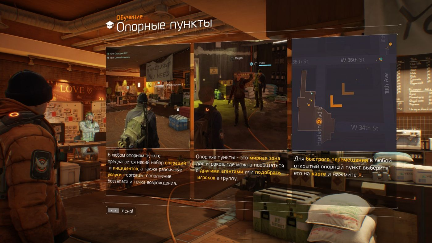 The Division safe home