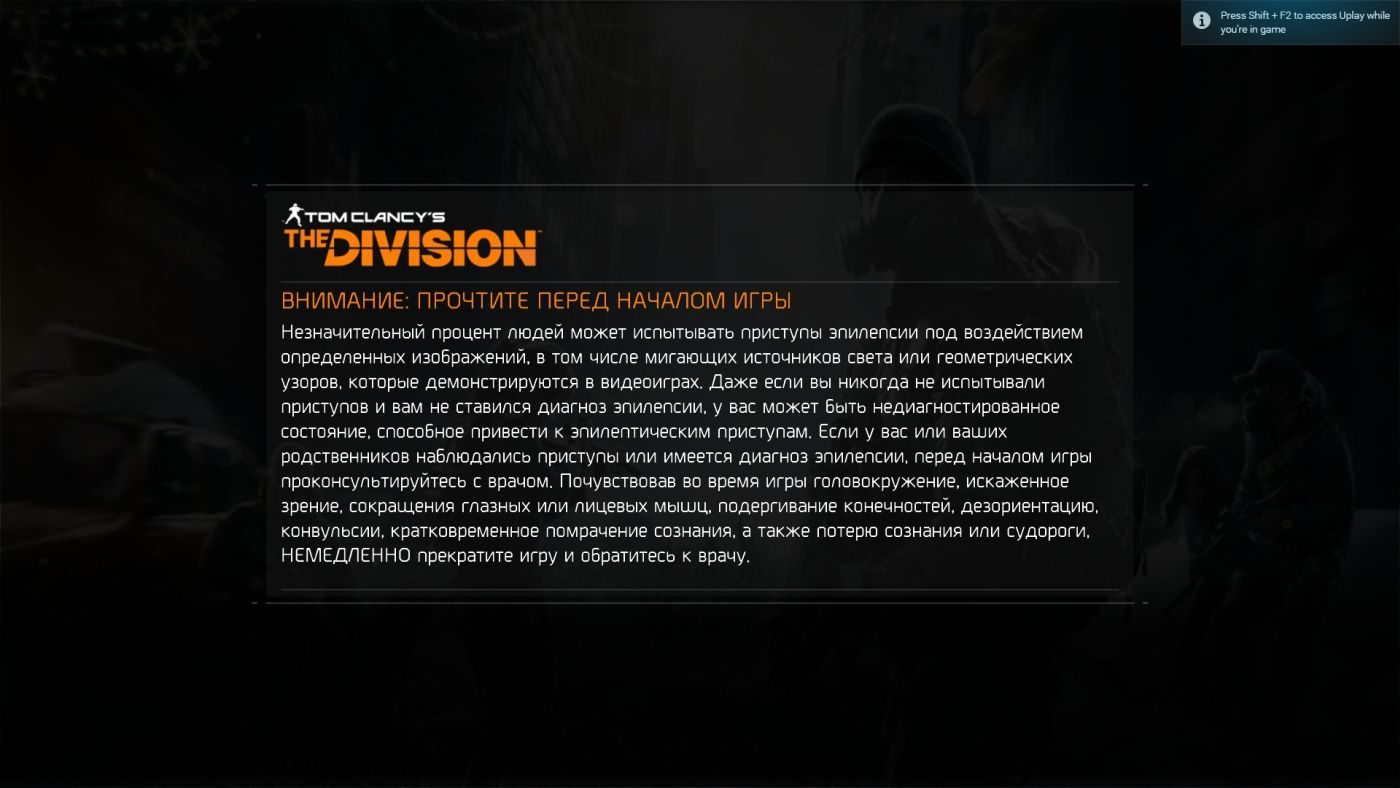 Предупреждение Tom Clancy's The Division