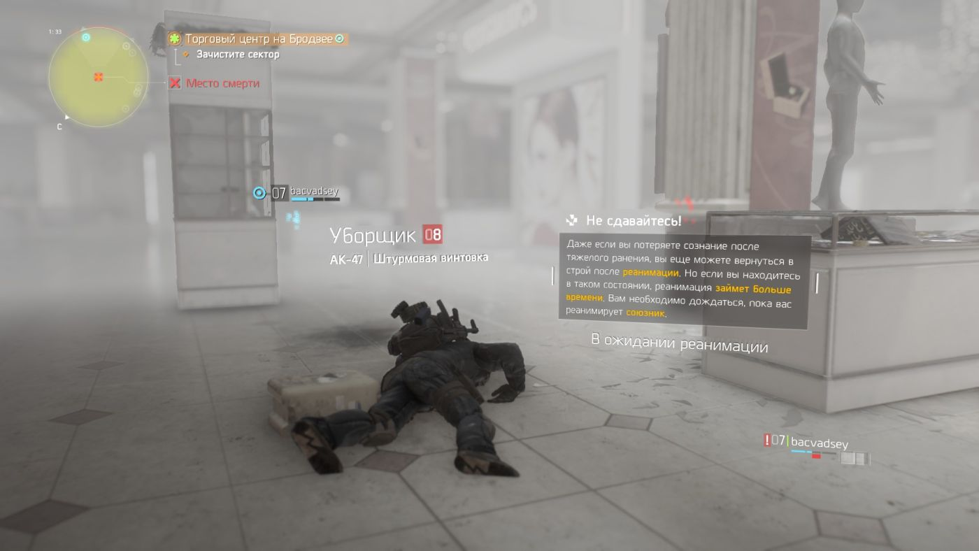 The Division death