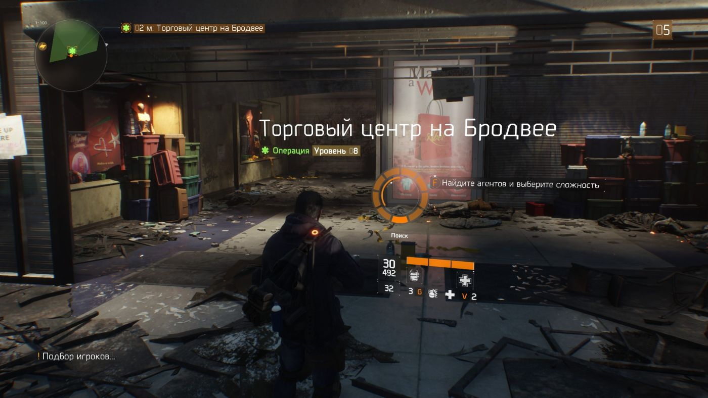 The Division agents