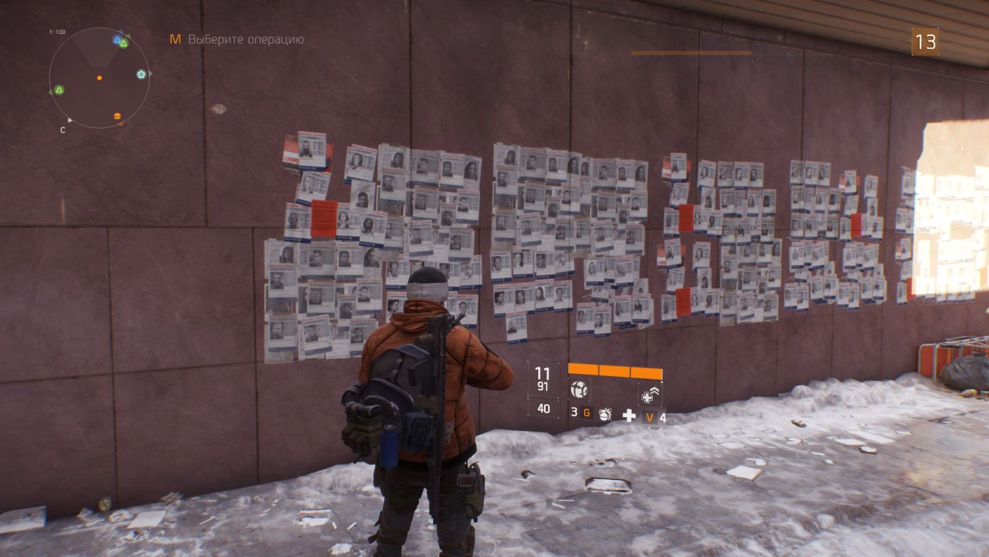 The Division wall