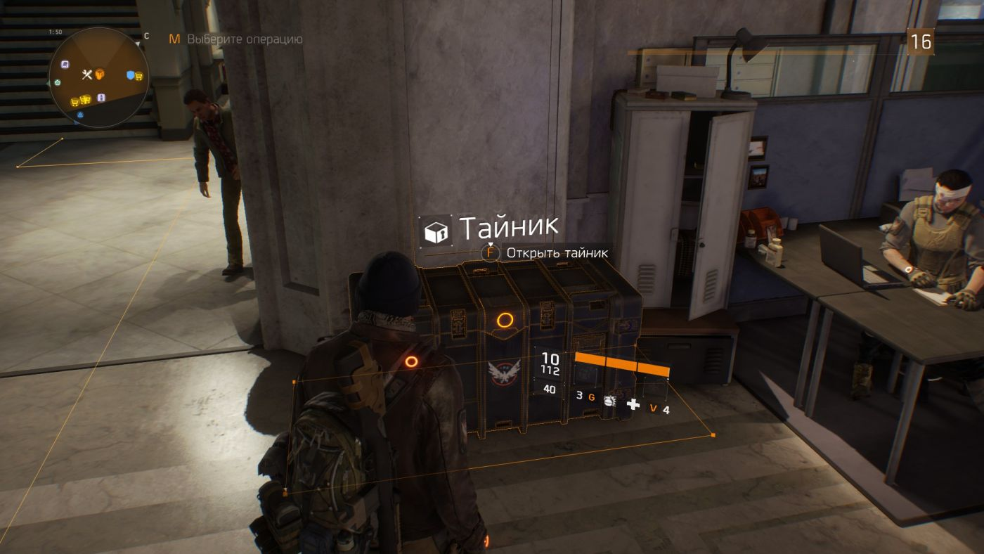 The Division oper base